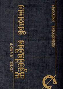 Обложка книги  - Кровавое золото