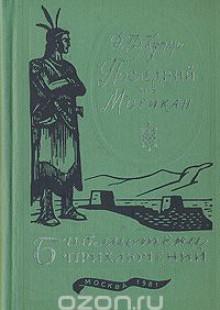 Обложка книги  - Последний из могикан