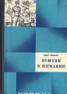 Обложка книги  - Пушкин в изгнании