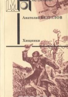Обложка книги  - Хищники