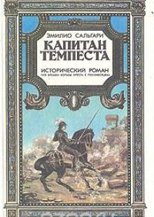 Обложка книги  - Капитан Темпеста. Исторический роман (из времен борьбы креста с полумесяцем)