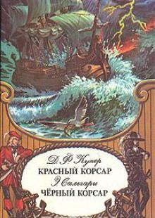 Обложка книги  - Красный корсар. Черный корсар