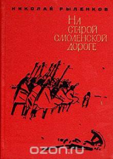 Обложка книги  - На старой смоленской дороге