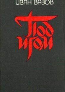 Обложка книги  - Под игом