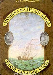 Обложка книги  - Хроника капитана Блада. Удачи капитана Блада