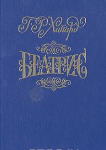 Обложка книги  - Беатрис