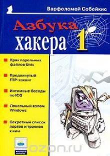 Обложка книги  - Азбука хакера 1