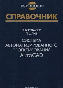 Обложка книги  - Система автоматизированного проектирования AutoCAD. Справочник