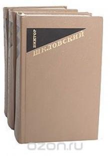 Обложка книги  - Виктор Шкловский. Собрание сочинений в 3 томах (комплект)