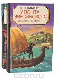 Обложка книги  - У Понта Эвксинского (комплект из 2 книг)