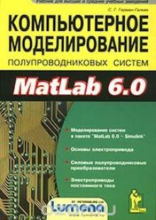 Обложка книги  - Компьютерное моделирование полупроводниковых систем в MatLab 6.0 + дискета