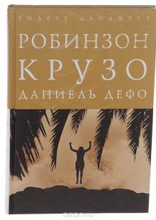Обложка книги  - Робинзон Крузо