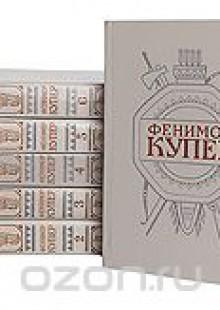 Обложка книги  - Фенимор Купер. Собрание сочинений в 6 томах (комплект из 6 книг)