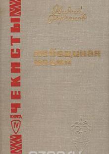 Обложка книги  - Чекисты. Книга IV. Лебединая песня