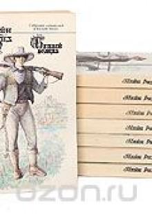 Обложка книги  - Майн Рид. Собрание сочинений в 8 томах (комплект из 8 книг)