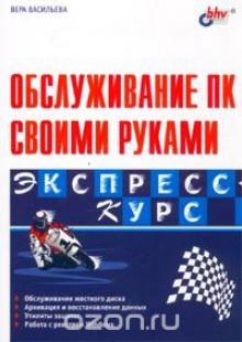 Обложка книги  - Обслуживание ПК своими руками