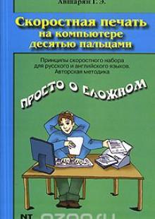 Обложка книги  - Скоростная печать на компьютере десятью пальцами