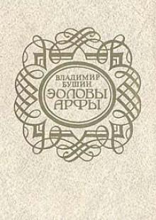 Обложка книги  - Эоловы арфы