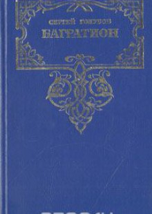 Обложка книги  - Багратион