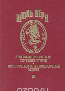 Обложка книги  - Необыкновенные приключения экспедиции Барсака. Треволнения одного китайца в Китае