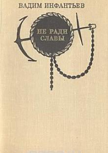 Обложка книги  - Не ради славы. Дни и годы изобретателя Алексея Давыдова
