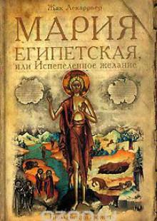 Обложка книги  - Мария Египетская, или Испепеленное желание