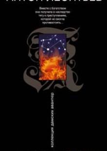 Обложка книги  - Еще один знак Зодиака