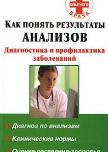 Обложка книги  - Как понять результаты анализов. Диагностика и профилактика заболеваний