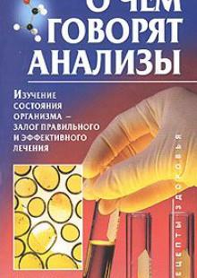 Обложка книги  - О чем говорят анализы