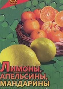 Обложка книги  - Лимоны, апельсины, мандарины и их целебные свойства