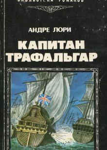 Обложка книги  - Капитан Трафальгар