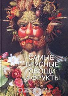 Обложка книги  - Самые вкусные овощи и фрукты