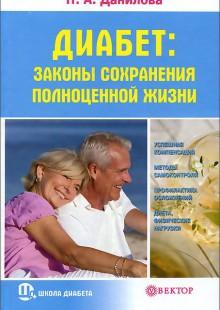 Обложка книги  - Диабет. Законы сохранения полноценной жизни