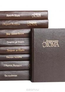 Обложка книги  - Александр Дюма. Собрание сочинений в 10 томах (комплект из 9 книг)