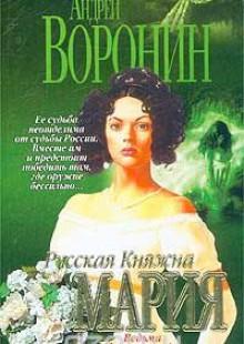Обложка книги  - Русская Княжна Мария. Ведьма Черного озера