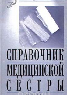 Обложка книги  - Справочник медицинской сестры