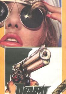 Обложка книги  - Подвиг, №2, 1992