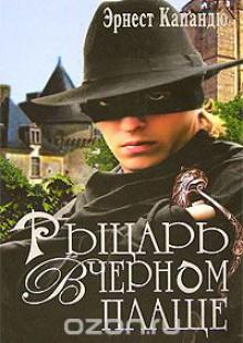 Обложка книги  - Рыцарь в черном плаще