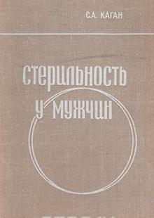 Обложка книги  - Стерильность у мужчин