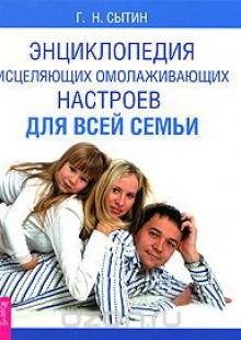 Обложка книги  - Энциклопедия исцеляющих омолаживающих настроев для всей семьи