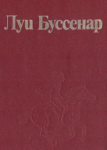 Обложка книги  - Архипелаг чудовищ. Рассказы и очерки