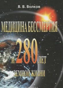 Обложка книги  - Медицина бессмертия и 280 лет земной жизни