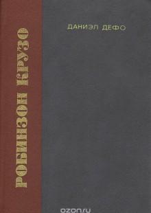 Обложка книги  - Жизнь и удивительные приключения морехода Робинзона Крузо