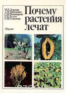 Обложка книги  - Почему растения лечат