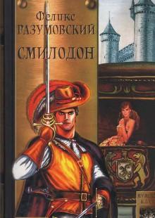 Обложка книги  - Смилодон