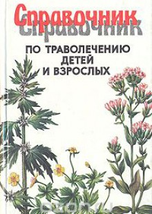 Обложка книги  - Справочник по траволечению детей и взрослых