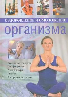 Обложка книги  - Оздоровление и омоложение организма