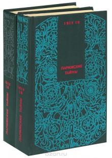 Обложка книги  - Парижские тайны (комплект из 2 книг)