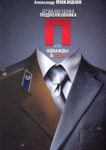 Обложка книги  - Приключения подполковника П., или Однажды в СССР