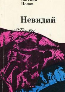 Обложка книги  - Невидий